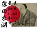 【ニコニコ動画】水戸学 藤田東湖 文天祥の正気歌に和すを解析してみた