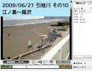 【サイクリング生放送】引地川 その10 江ノ島~藤沢