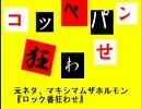 【マキシマムザ】コッペパン狂わせ 歌ってみた【らき☆すた】