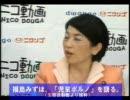 福島みずほ、「児童ポルノ」を語る。 thumbnail