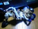 【ニコニコ動画】ちょっと名古屋でモーニングしてくる。6月29日(月)6日目(小田原~)を解析してみた