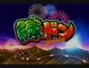 【ド―――(゚д゚)―――ン!】緑ドン ART【キチガイBGM】 thumbnail