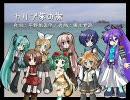 【ボーカロイド合唱団】カリブ夢の旅【混