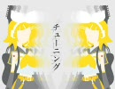 【鏡音リン】 チューニング 【オリジナル】