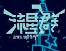 [再うp]ニコニコ動画流星群を漢らしく歌いました [いさじ](本家ver) thumbnail