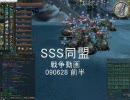 リネージュ2 -SSS同盟- 09/06/28
