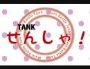 せんしゃ!【けいおんOPx戦車】 thumbnail