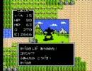 【FC版DQ1】ドラゴンクエスト1実況プレイpart22-2【ファミコン版ドラクエ1】
