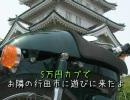 【ニコニコ動画】5万円カブで行田市に遊びに行ったヨを解析してみた