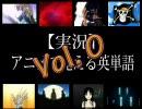 【ニコニコ動画】【実況】アニメで覚える英単語 Vol.0 ~introduction~【前編】を解析してみた