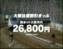 熊本―大阪往復割引きっぷCM