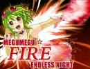 【鋼兵】メグメグ☆ファイアーエンドレスナイトを激熱で歌ってみた thumbnail