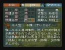 【三国志5】 袁術で皇帝を目指す 第54夜