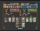 三国志大戦2 頂上対決 龍☆マオシンVS菊