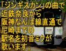 初音ミクがジンギスカンの曲で近鉄奈良から尼崎までの駅名を歌う。