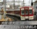 近鉄大阪・南大阪線は、大変な放送をしていきました。