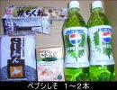 【ニコニコ動画】ドラクエ9発売記念!バブルスライムを作ってみたを解析してみた