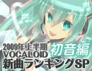 2009上半期 VOCALOID新曲ランキングSP初音編(前編)