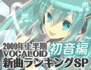 2009上半期 VOCALOID新曲ランキングSP初音編(後編)