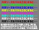 【ニコニコ動画】RGB→YUV変換による劣化(UVダウンサンプリング処理で多少軽減)を解析してみた
