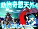 ロックマンSEエックスおっぱいだー 動物奇想天外4(ゼERO)
