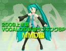 2009上半期VOCALOID新曲ランキングSP MMD編
