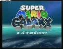 【スーパーマリオギャラクシー】友人と原点回帰でなかよく実況1 thumbnail