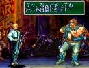 龍虎の拳2 キングでプレイ2/4  ジャックにあの時の借りを返す!!