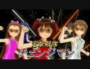【ニコニコ動画】アイドルマスター 電撃戦隊チェンジマンを解析してみた