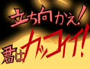 【UTAU-PV】立ち向かえ!君はカッコイイ!
