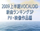 2009上半期VOCALOID新曲ランキングSP PV・映像作品編