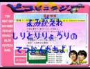第35回 ピコピコラジオ 「珍味!しりとりクッキング!!-其の弐-」