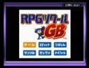 【GB】他人の作ったRPGツクールをやってみた 159【実況】