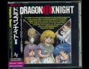 ドラゴンナイト2/ファンタスティックリミックス!
