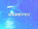 淑徳巣鴨中学校・高等学校(学校紹介ビデオ) thumbnail