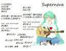 【初音ミク】Supernova【オリジナル】