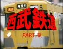 西部警察OPと西武鉄道を合わせてみた thumbnail