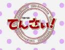 『東大・京大合格率で見る』秀才ランキング【都道府県別対抗】 thumbnail