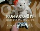 【動く】KUMACOのマスタースレイブ制御!【ぬいぐるみロボ】