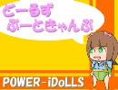 ぱわーあいどーるず DoLLS Boot Camp 01