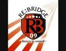 思い切って「RE:BRIDGE~Return to oneself~」歌ってみた