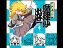 ドラマCD「東方落語魔理沙出世だぜ!」試聴版