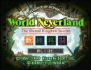 ワールド・ネバーランド オルルド王国&プルト共和国メドレー