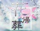 【MAD】花帰葬(×ペルソナ3フェス)