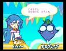 ぷよぷよ! 15th anniversary 漫才デモ「ルルーストーリー」