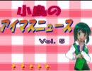 アイドルマスター 小鳥のアイマスニュースVol.5