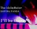 アイドルマスター やよい「I'll be there」DOPING PANDA thumbnail