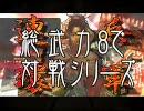 【三国志大戦3】総武力8で全国。vsアスパラマン君主【09/06/28】