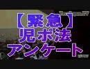 マスコミが泣いて喜ぶ麻生総理の景気対策 thumbnail