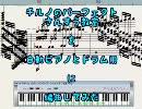 【MIDI配布】『チルノのパーフェクト(ry』をカオスに編曲